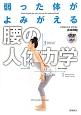 弱った体がよみがえる 腰の人体力学 DVD付