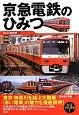 京急電鉄のひみつ 東京・神奈川を結ぶ大動脈「赤い電車」の魅力を徹底解明!