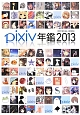 pixiv年鑑 OFFICIAL BOOK 2013