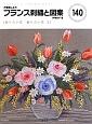 フランス刺繍と図案 [贈りたい花 飾りたい花2] 戸塚刺繍(140)