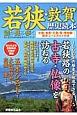若狭・敦賀歴史読本 若狭路の古寺・仏像を訪ねる 読む・見る・歩くおとなのための街歩きガイドブック