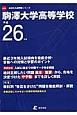 駒澤大学高等学校 平成26年