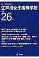 江戸川女子高等学校 平成26年