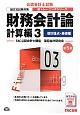 公認会計士試験 新・トレーニングシリーズ 財務会計論 計算編3 個別論点・基礎編<第5版>