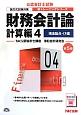 公認会計士試験 新・トレーニングシリーズ 財務会計論 計算編4 構造論点・CF編<第5版>