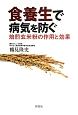 食養生で病気を防ぐ 焙煎玄米粉の作用と効果
