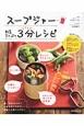 スープジャー 野菜たっぷり 3分レシピ 朝、材料を入れてお湯を注ぐだけで、お昼には食べごろ
