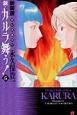 新・カルラ舞う! 変幻退魔夜行<新装版> (6)