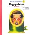 Kaguya-hime かぐやひめ 英語でよもう!はじめてのめいさく