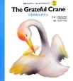 The grateful crane つるのおんがえし 英語でよもう!はじめてのめいさく