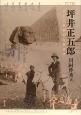 坪井正五郎 日本で最初の人類学者