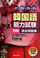 韓国語能力試験 初級 過去問題集 聞き取り問題CD2枚付 第27回 第28回 第29回 第30回