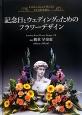 記念日とウェディングのためのフラワーデザイン Celebration & Bridal FLOW