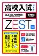ZEST 高校入試ガイド<東京都版> 2014 【私立・公立入試情報誌】進路・学校選びの決定版