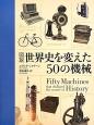 図説・世界史を変えた50の機械