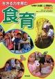 生きる力を育む食育 『子育て支援と心理臨床』増刊2