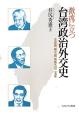 激流に立つ台湾政治外交史 李登輝、陳水扁、馬英九の二五年