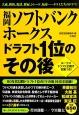 福岡ソフトバンクホークス ドラフト1位のその後 大成、挫折、復活、解雇、トレード、転身・・・・・・