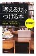 「考える力」をつける本 本・ニュースの読み方から情報整理、発想の技術まで