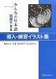 みんなの日本語 初級2 導入・練習イラスト集<第2版>