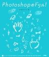 Photoshopのドリル! CC,CS6,CS5,CS4,CS3,CS2,CS