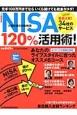 NISA-少額投資非課税制度-120%活用術! タイプ別・お得なプラン付き