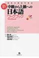 新・中級から上級への日本語ワークブック 生きた素材で学ぶ