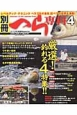 別冊へら専科 厳選!釣れる4特集!! ヘラブナ釣り最強Magazine(4)