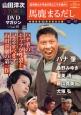 山田洋次・名作映画DVDマガジン (19)
