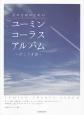 女声合唱のためのユーミンコーラスアルバム~ひこうき雲~
