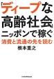 「ディープな高齢社会」ニッポンで稼ぐ 消費と流通の先を読む