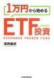 1万円から始めるETF投資