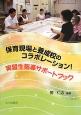 保育現場と養成校のコラボレーション!実習生指導サポートブック