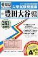 豊田大谷高等学校 平成26年 実物を追求したリアルな紙面こそ役に立つ 過去問4年