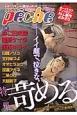 GUSH peche 苛める (27)