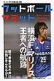フットボールサミット 横浜F・マリノス王者への航路 サッカー界の論客首脳会議(14)