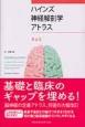 ハインズ神経解剖学アトラス<第4版>