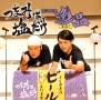森久保祥太郎×浪川大輔 つまみは塩だけ ラジオCD「逸品」 その1