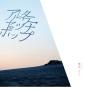 アルターワー・セツナポップ(DVD付)