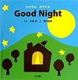 おやすみおやすみ Good Night 小学館のえいご絵本シリーズ
