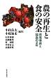 農の再生と食の安全 原発事故と福島の2年