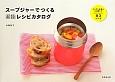 スープジャーでつくる感動レシピカタログ ランチに夜食に大活躍!の83レシピ