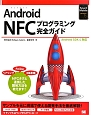 Android NFCプログラミング完全ガイド Android SDK4対応