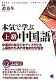 本気で学ぶ上級中国語 中国語の総合力をアップさせる上級者のための本格的な学習書