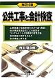 公共工事と会計検査<改訂10版>