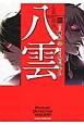 心霊探偵 八雲 (10)
