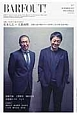 BARFOUT! 2013OCTOBER 特集:『DON'T BE FUNNY』 松本人志×大森南朋 Culture Magazine From Shi(217)