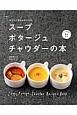 スープ・ポタージュ・チャウダーの本 おうちで作れる81レシピ