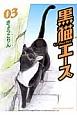 黒猫エース (3)