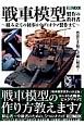 戦車模型製作の教科書 組み立ての初歩からディオラマ製作まで